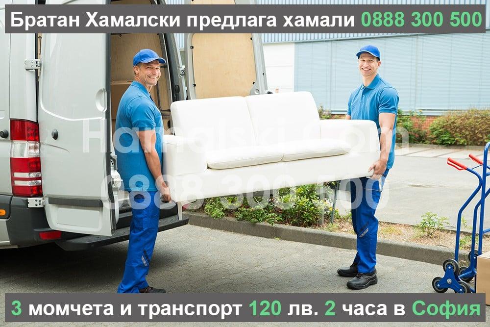 Преместване в София
