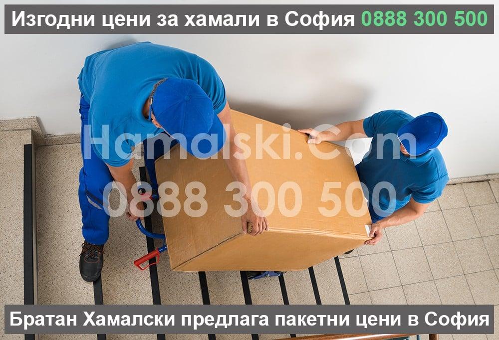 Хамалски услуги с опаковки в София