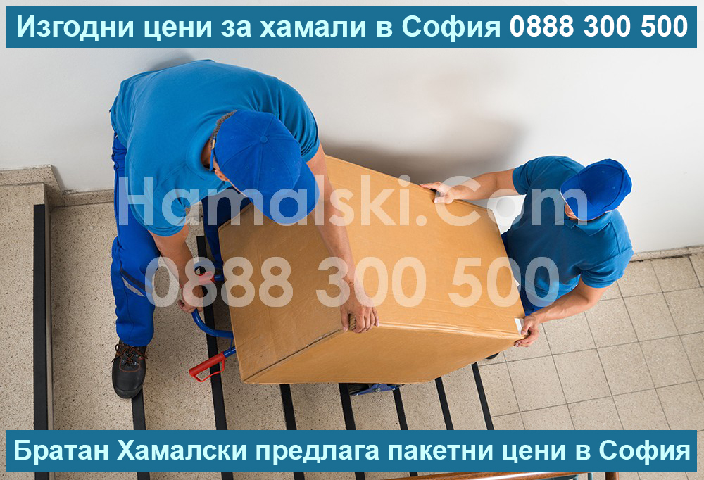 Хамали и хамалски услуги в София