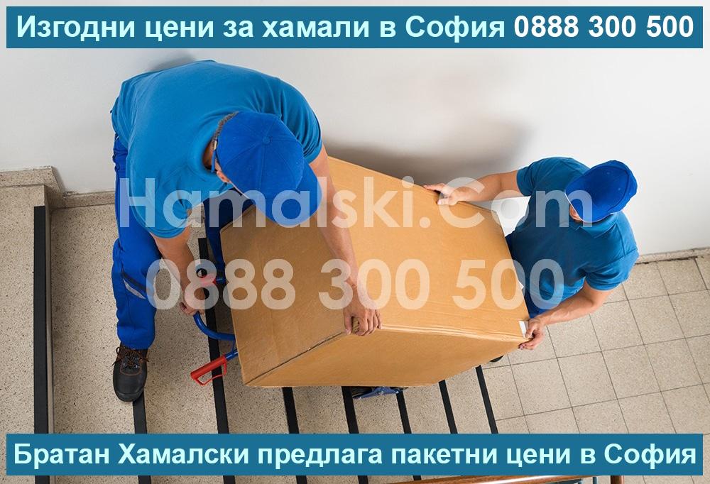 Хамали и цени за хамалски услуги в София