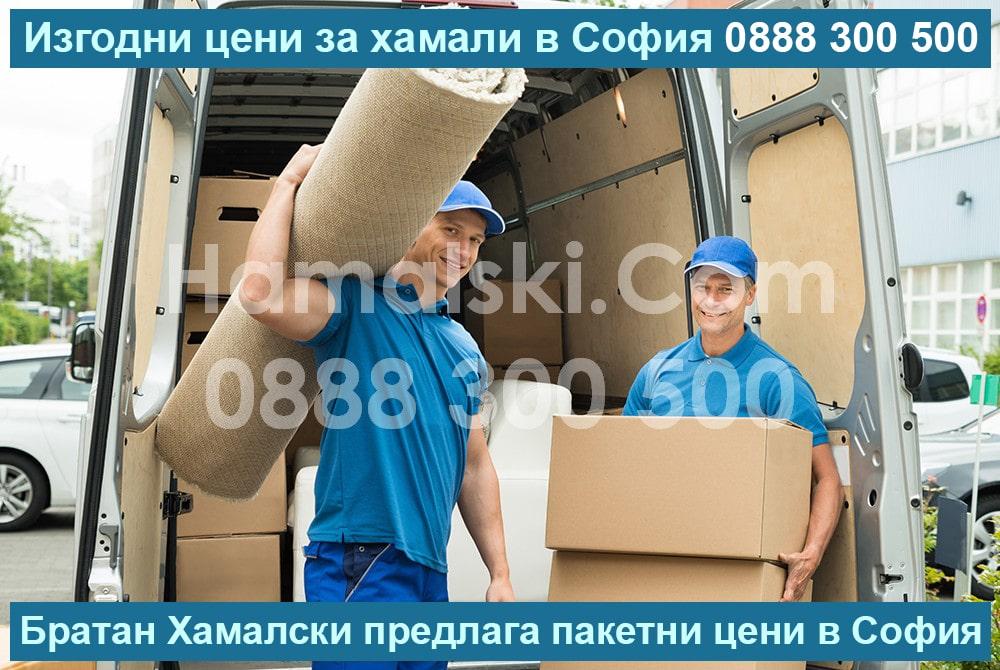 Изгодни цени за хамалски услуги в София