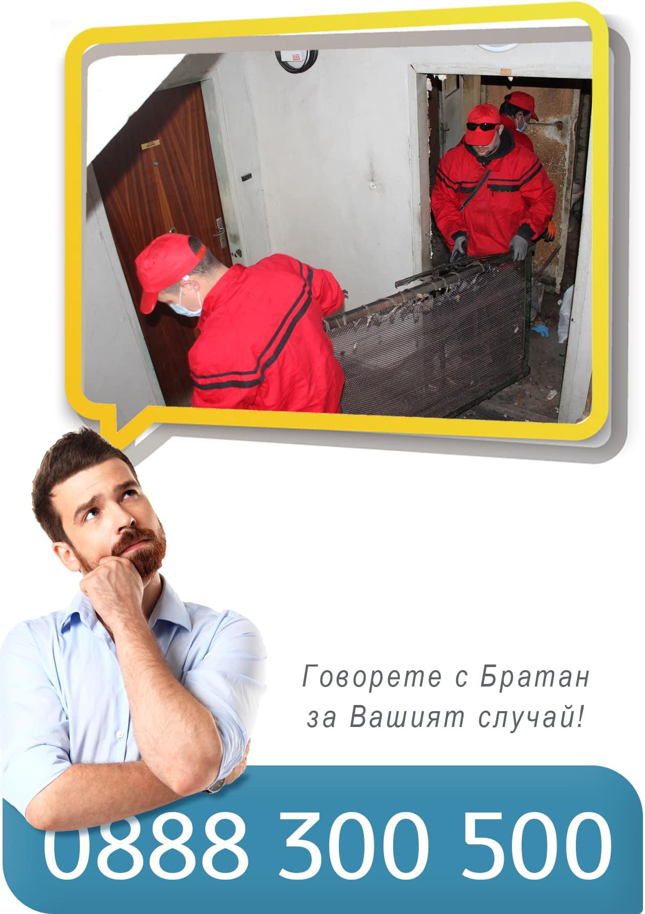 Цени за почистване на апартаменти с мебели и отпадъци